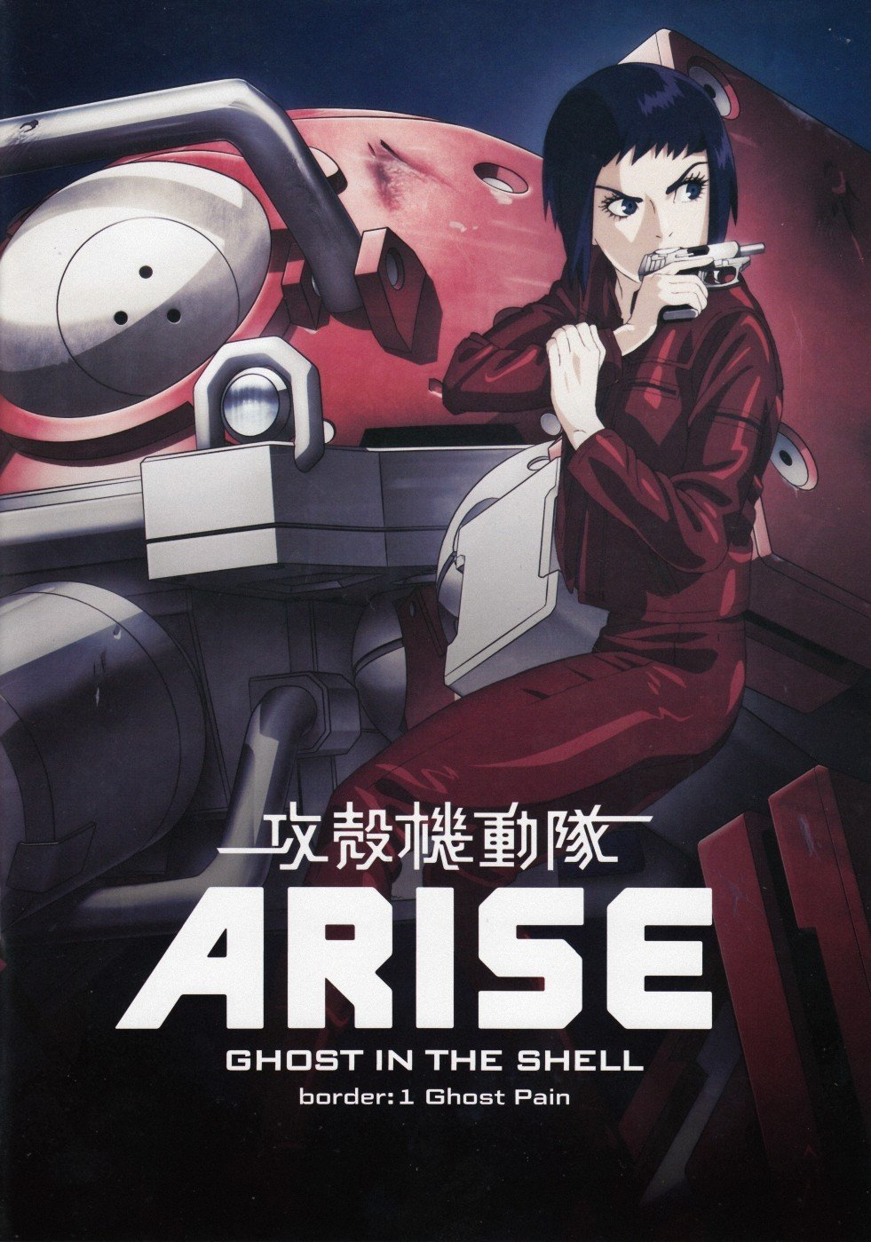 Ghost in the Shell Arise Ghost Pain