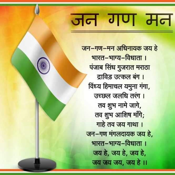 National Anthem Of India Lyrics In English Romanization