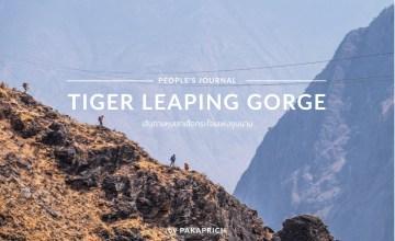 Tiger Leaping Gorge เส้นทางหุบเขาเสือกระโจนแห่งยูนนาน