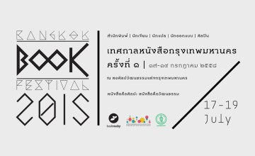Bangkok Book Festival 2015 เทศกาลหนังสือกรุงเทพมหานคร ครั้งที่ 1