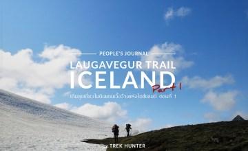 LAUGAVEGUR TRAIL : ICELAND เดินลุยเดี่ยวในดินแดนเวิ้งว้างแห่งไอซ์แลนด์ part 1