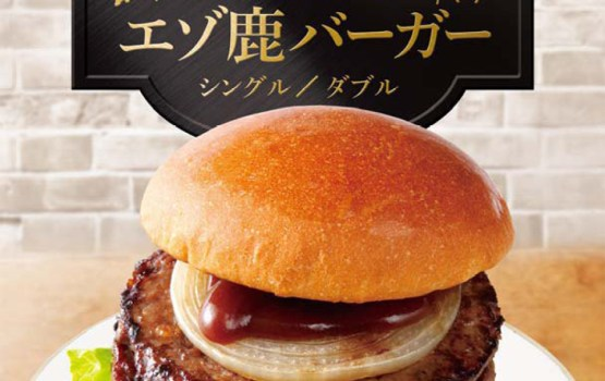 HOKKAIDO: เบอร์เกอร์เนื้อกวางฮอกไกโด อาหารป่าแดนเหนือของญี่ปุ่นจาก Lotteria