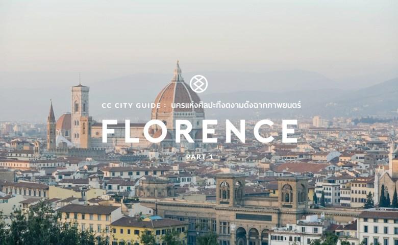 Florence นครแห่งศิลปะที่งดงามดั่งฉากภาพยนตร์ Part 1| CC CITY GUIDE