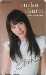 桜井日奈子 少年サンデー 図書カード 買取
