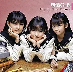 可憐Girl's CD 買取