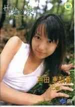 戸田恵梨香 DVD 買取