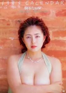 駒木なおみ カレンダー 買取