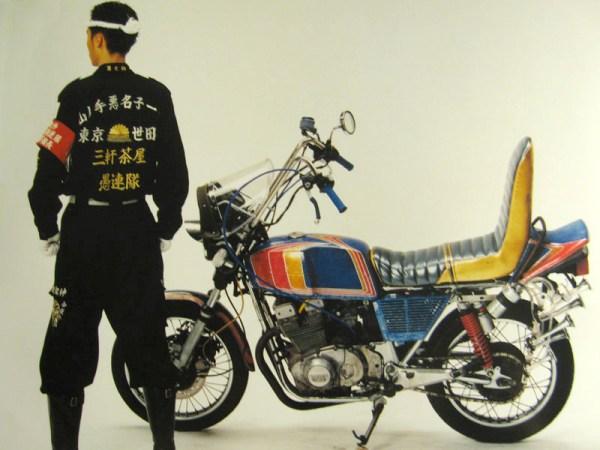 bosozoku bike