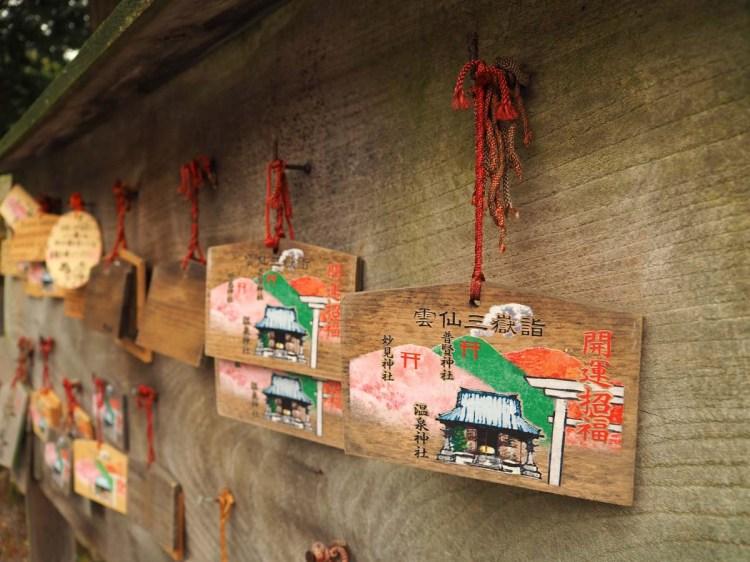Sanctuaire d'Unzen Onsen