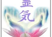 Simbolos De Reiki Tibetano