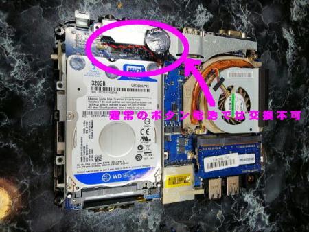 BIOS用ボタン電池
