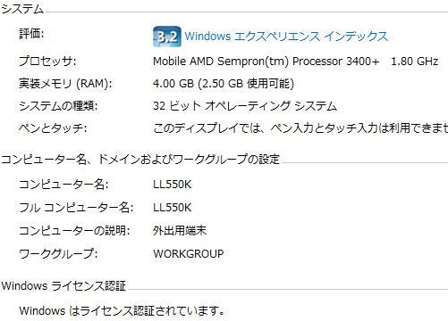 LL550Kのシステム情報