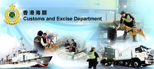 Hong Kong Customs and Excise Department - 香港海關