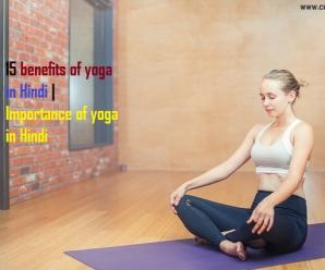 15 benefits of yoga in Hindi | Importance of yoga in Hindi