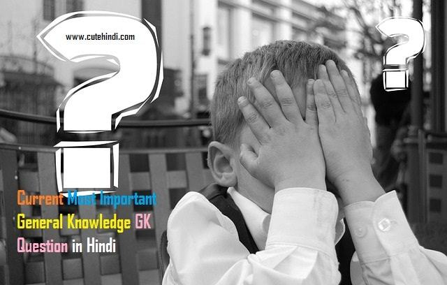 Current Most Important General Knowledge GK Question in Hindi