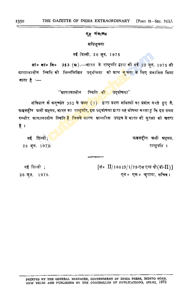 Notification in The Gazette of India: Proclamation of Emergency by the President of India (Hindi)