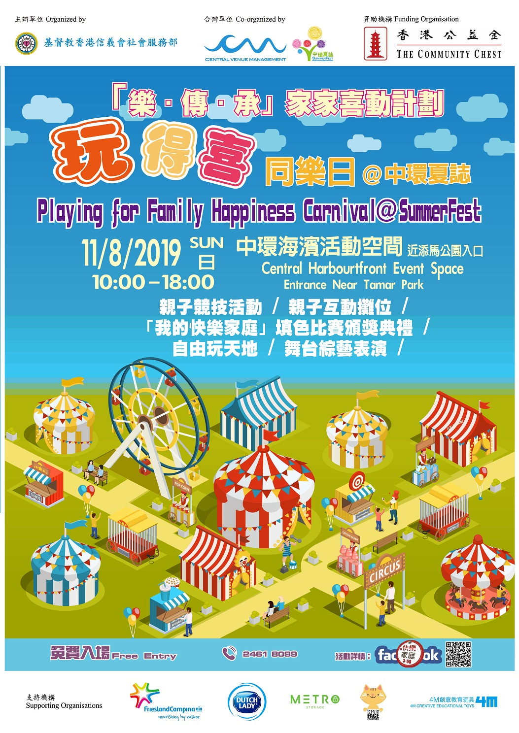 Playing for Family Happiness Carnival @Summer Fest