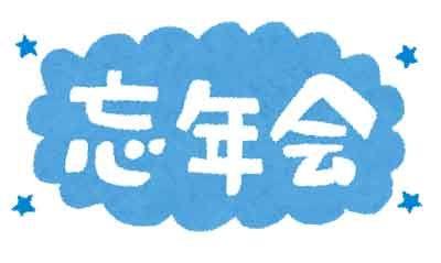 bounenkai_title