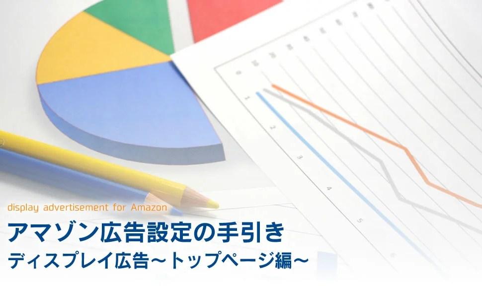 アマゾンディスプレイ広告トップページ編