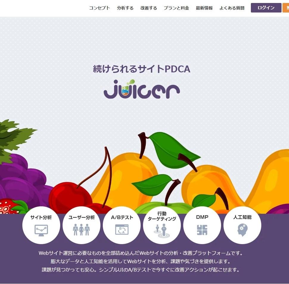 juicerのトップページ