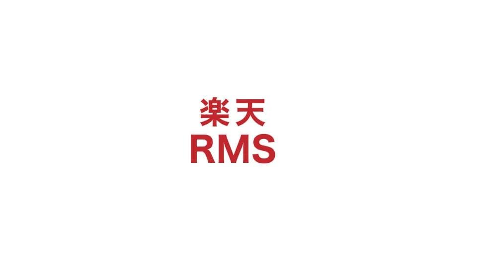 楽天RMSの画像