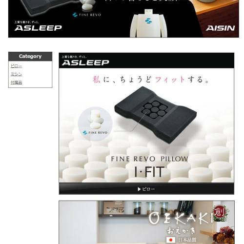 アイシン精機楽天市場店TOPページの画像