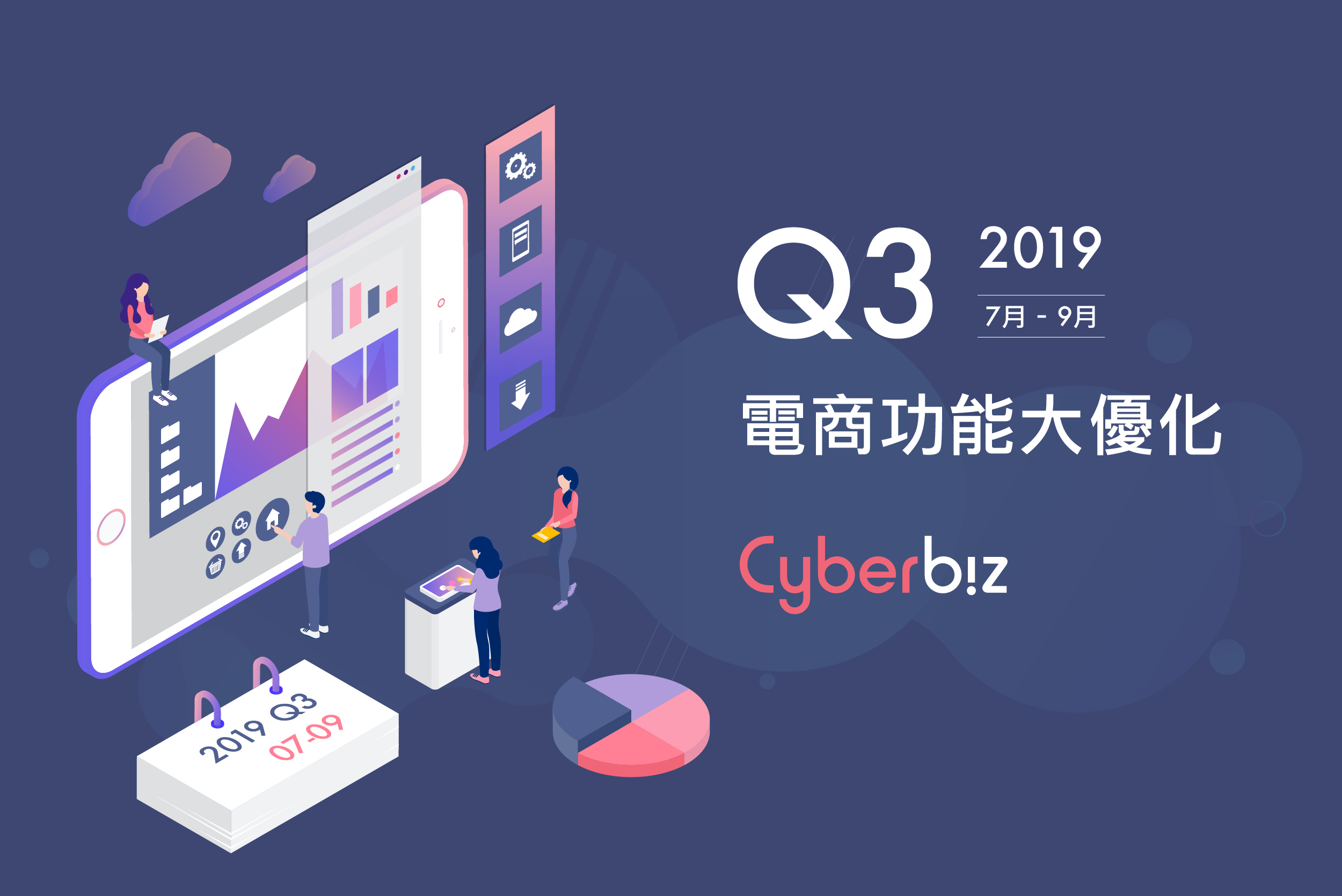 Cyberbiz 2019Q3 功能優化大進擊,不可不知的電商趨勢,老闆們跟上了嗎?