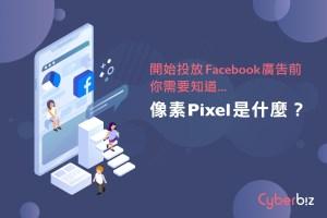投對 Facebook 廣告,電商流量業績三級跳,新手必看!像素篇