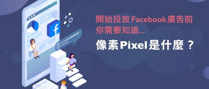 Cyberbiz_Facebook廣告_FB像素_pixel
