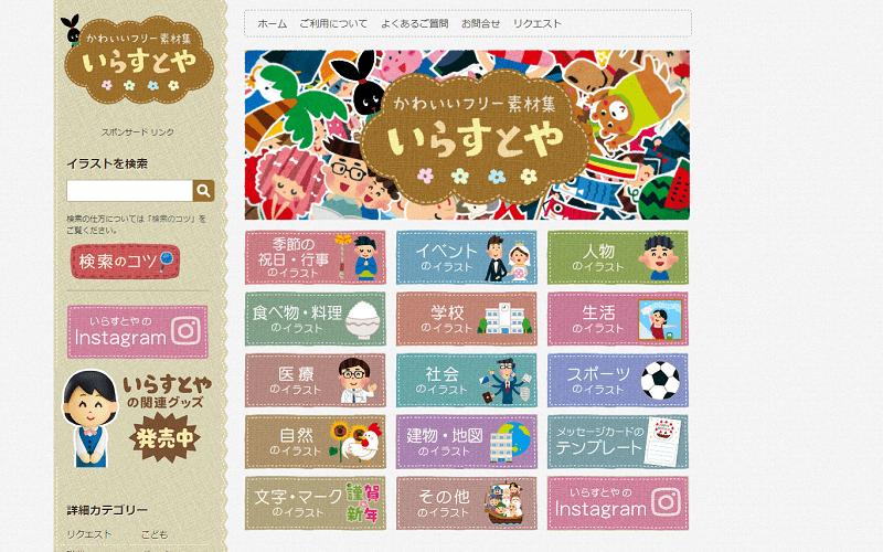 irasutoya_電商免費素材庫