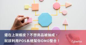還在上架蝦皮?不想商品被抽成,就該利用POS系統幫你OMO整合!