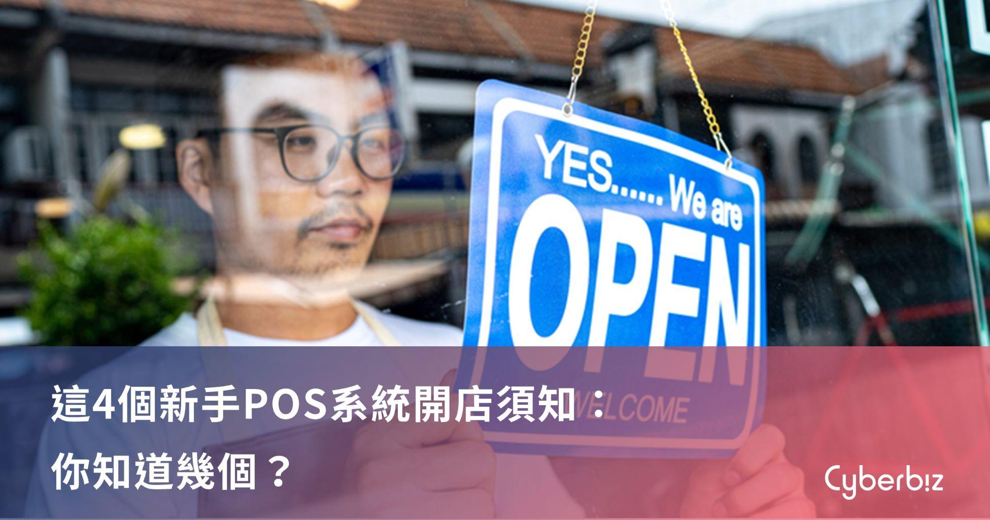 新手開店如何選POS系統?4招POS功能幫你打造漂亮營收!