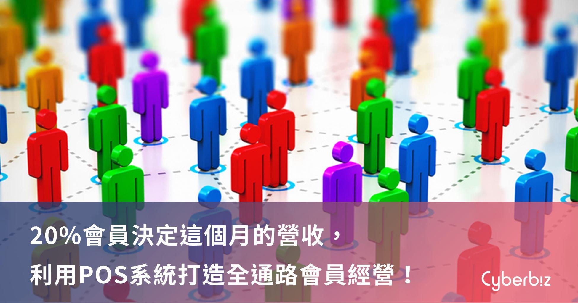 20%會員決定這個月的營收,利用POS系統打造全通路會員經營!