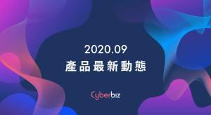 2020.09 產品最新動態