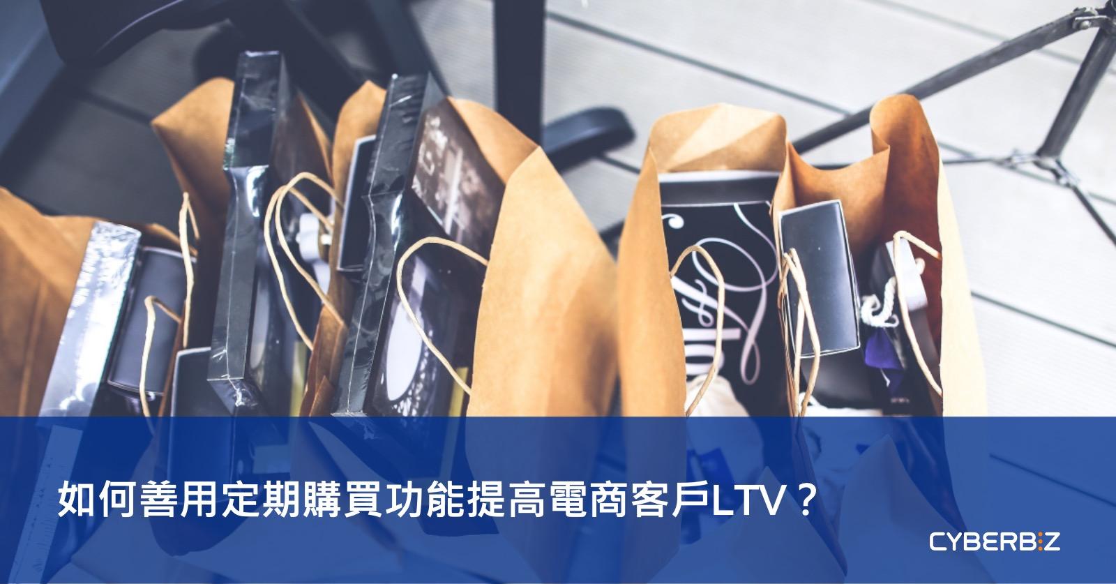 如何善用定期購買功能提高電商客戶LTV?