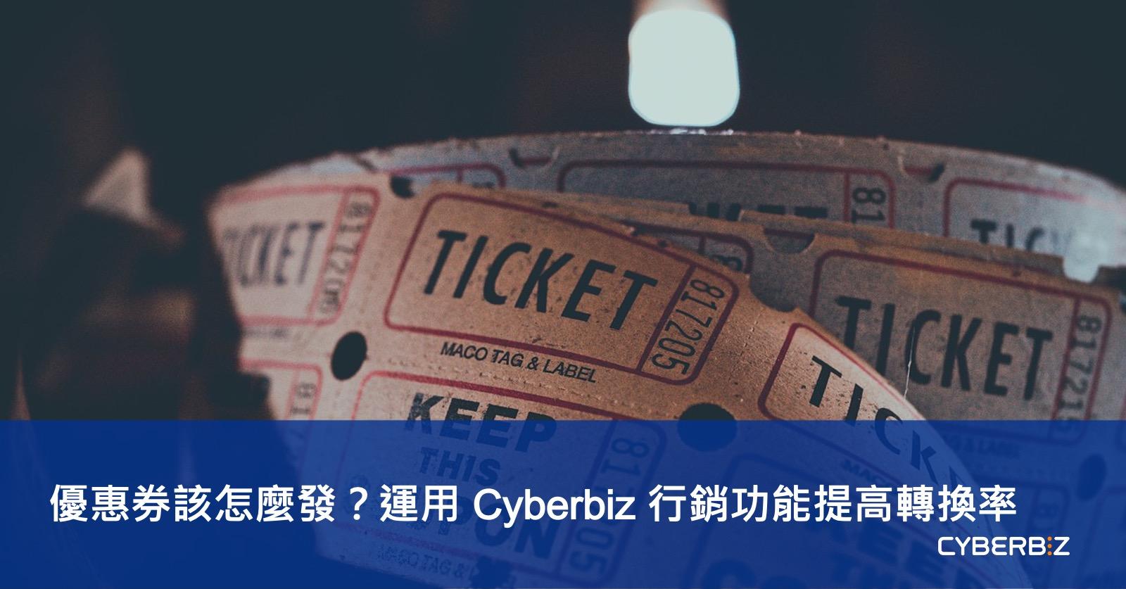 優惠券該怎麼發?運用 Cyberbiz 行銷功能提高轉換率