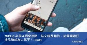 2019 IG 必學 4 招全攻略,貼文觸及翻倍,從零開始打造品牌成為人氣王!- Part1