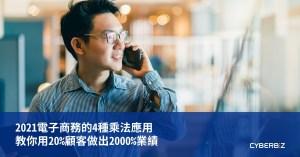 2021電子商務的4種乘法應用 教你用20%顧客做出2000%業績