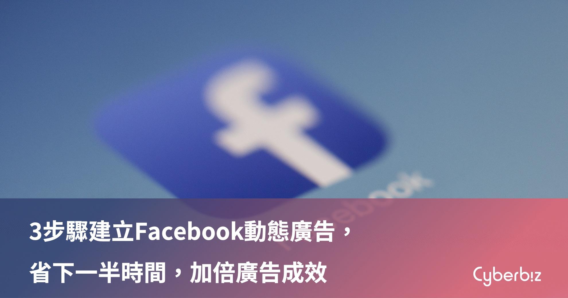 3步驟建立Facebook DPA 廣告,省下一半時間,加倍廣告成效