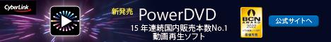 サイバーリンク PowerDVD 18