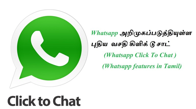 whatsapp features in tamil