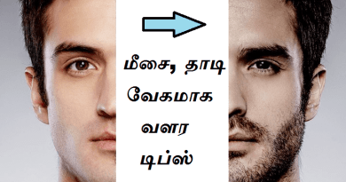 how to grow beard in tamil