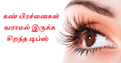 eye problem solution in tamil