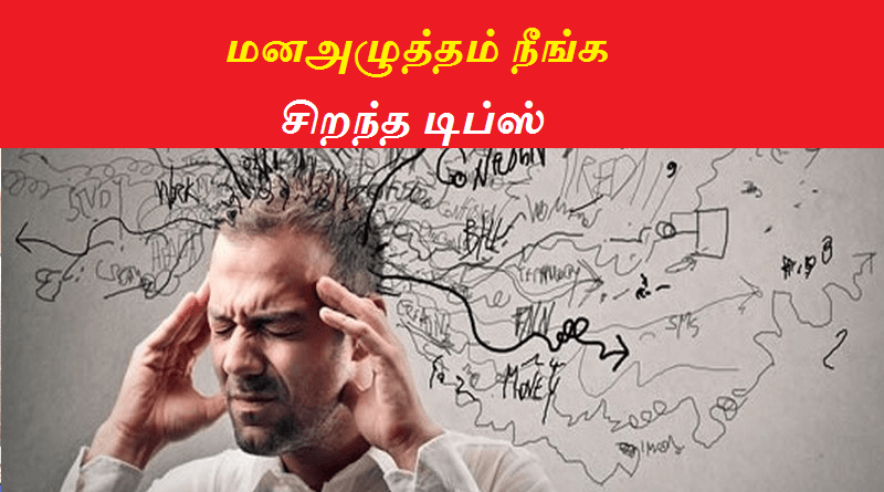 mind relax tips in tamil