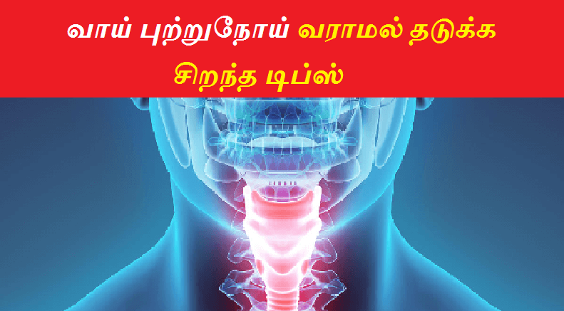 mouth cancer symptoms in tamil