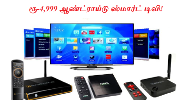 android tv-samy-4999