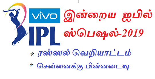 ipl today 2019
