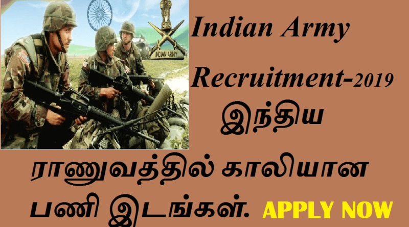 indian army recruitment 2019