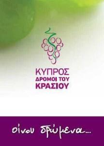 Δρόμοι του Κρασιού Πηγή: Κυπριακός Οργανισμός Τουρισμού, Κυπριακής Δημοκρατίας
