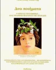 Two poems Leonidas Malenis
